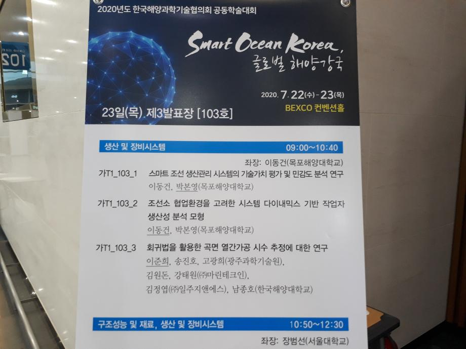 [2020.07.22-23.] KAOSTS Conference 이미지